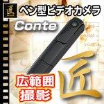 【防犯用】【小型カメラ】ペン型ビデオカメラ(匠ブランド)『Conte』(コンテ)2013年モデル