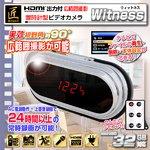 【防犯用】【小型カメラ】置時計型ビデオカメラ(匠ブランド)『Witness』(ウィットネス)2013年モデル