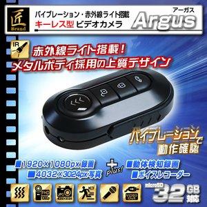 【防犯用】【小型カメラ】キーレス型ビデオカメラ(匠ブランド)『Argus』(アーガス)2013年モデル