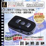 【防犯用】【小型カメラ】キーレス型ビデオカメラ(匠ブランド)『Questa60』(クエスタ60)2013年モデル