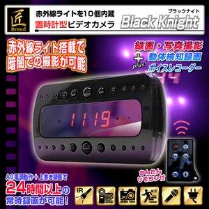 【防犯用】【小型カメラ】置時計型ビデオカメラ(匠ブランド)『Black Knight』(ブラックナイト)2013年モデル