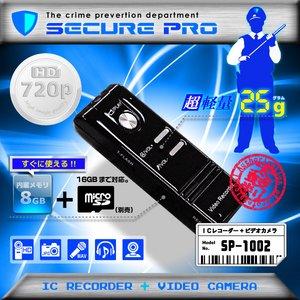 【防犯用】【小型カメラ】ボイスレコーダー型ビデオカメラ(SECURE PRO)SP-1002