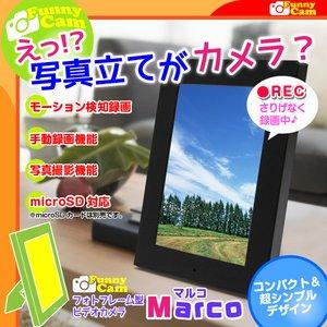 【防犯用】【小型カメラ】フォトフレーム型ビデオカメラ(FunnyCam)『Marco』(マルコ)