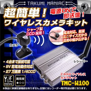 【防犯用】【無線カメラ】2.4GHzワイヤレスカメラキット(匠MANIAC)TMC-W100