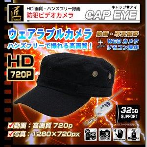 【小型カメラ】帽子型ビデオカメラ(匠ブランド)『CAP EYE』(キャップ・アイ)