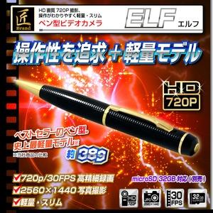 【小型カメラ】ペン型ビデオカメラ(匠ブランド)『ELF』(エルフ)