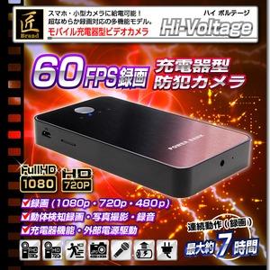 【小型カメラ】モバイル充電器型ビデオカメラ(匠ブランド)『Hi-Voltage』(ハイボルテージ)