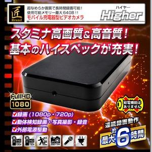 【小型カメラ】モバイル充電器型ビデオカメラ(匠ブ ランド)『Higher』(ハイヤー)
