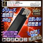 【小型カメラ】ライター型ビデオカメラ(匠ブランド)『Sober』(ソーバー)