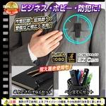 【小型カメラ】ペン型ビデオカメラ(匠ブランド)『EZ-Cam』(イージーカム)