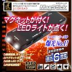 【小型カメラ】ミニDVカメラ(匠ブランド)『MagStick』(マグスティック)