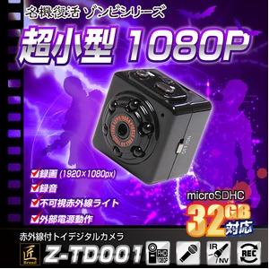 【小型カメラ】トイカメラ トイデジ(匠ブランド ゾンビシリーズ)『Z-TD001』