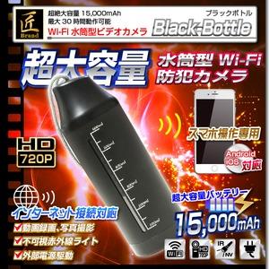 【小型カメラ】Wi-Fi水筒型ビデオカメラ(匠ブランド)『Black-Bottle』(ブラックボトル)