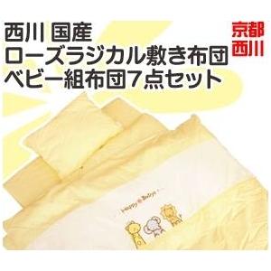 京都西川 国産 ベビー組布団7点セット ハッピーベビー (ローズラジカル敷き布団 セット)