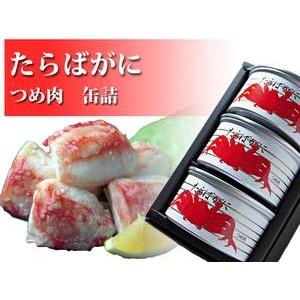 カニ缶詰 たらばがに つめ肉 【3缶セット】