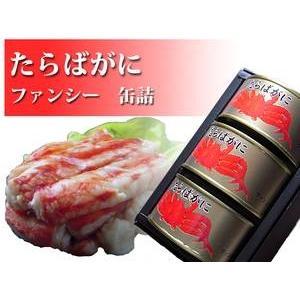 カニ缶詰 たらばがに ファンシー 【3缶セット】