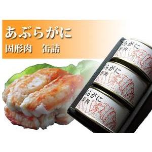 カニ缶詰 あぶらがに 固形肉 【3缶セット】