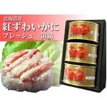 【お歳暮用 のし付き(名入れ不可)】カニ缶詰 北海道産紅ずわいがにフレッシュ【3缶セット】