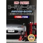 ロードスター(NCEC) メンテナンスDVD Vol.2