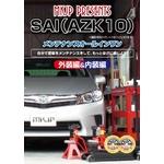 SAI(AZK10) メンテナンスDVD Vol.1 Vol.2 セット