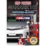 SAI(AZK10) メンテナンスDVD Vol.2