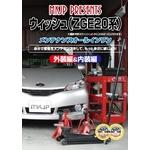 ウィッシュ(ZGE20系/ZGE21系/ZGE22系/ZGE25系) メンテナンスDVD Vol.1 Vol.2 セット