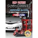 ウィッシュ(ZGE20系/ZGE21系/ZGE22系/ZGE25系) メンテナンスDVD Vol.2