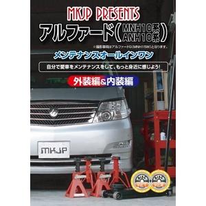 アルファード(MNH10系/ANH10系) メンテナンスDVD Vol.1 Vol.2セット