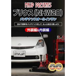 プリウス(NHW20) メンテナンスDVD 1-2セット