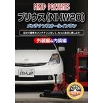 プリウス(NHW20) メンテナンスDVD Vol.1