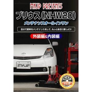 プリウス(NHW20) メンテナンスDVD Vol.2