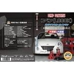 コペン(ABA-L880K)メンテナンス(ドレスアップ)DVD Vol.1