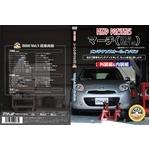 マーチ(K13・NK13)メンテナンス(ドレスアップ)DVD Vol.1