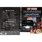 フェアレディZ(Z34) メンテナンス(ドレスアップ)DVD 2枚組み