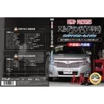 エルグランド(TE52) メンテナンス(ドレスアップ)DVD 2枚組み