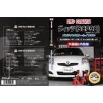 ヴィッツ(SCP90) メンテナンス(ドレスアップ)DVD 2枚組み