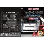 ヴォクシー(ZRR70) メンテナンス(ドレスアップ)DVD 2枚組み