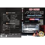 ノア(ZRR70) メンテナンス(ドレスアップ)DVD 2枚組み