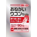 業務用!おねがいウコンちゃん(100包セット) ¥23,810円【送料無料】
