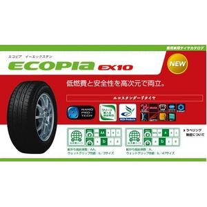 BRIDGESTONE(ブリヂストン) タイヤ ECOPIA(エコピア) EX10 225/40R19 1本価格