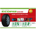 BRIDGESTONE(ブリヂストン) タイヤ ECOPIA(エコピア) EX10 225/45R17 1本価格