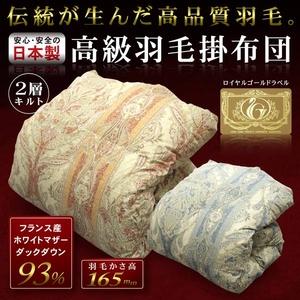 フランス産ホワイトマザーダック93% 日本製 高級羽毛掛布団(コルプス)シングルロング ブルー