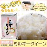 【平成22年産新米】 澤田農場の新潟県上越産ミルキークイーン玄米 15kg(5kg×3袋)