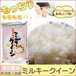【平成22年産新米】 澤田農場の新潟県上越産ミルキークイーン玄米 25kg(5kg×5袋)