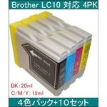 【Brother対応】LC10 互換インクカートリッジ4色パック ブラック(20ml)/シアン/マゼンタ/イエロー(各15ml) 【10セット】