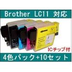 【Brother対応】LC11 ブラック/シアン/マゼンタ/イエロー 互換インクカートリッジ4色パック 【10セット】