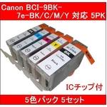 【Canon対応】BCI-9BK+7eBK/C/M/Y(ICチップ付) 互換インクカートリッジ 5色パック 【5セット】