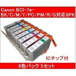 【Canon対応】BCI-7eBK/C/M/Y/PC/PM/R/G(ICチップ付) 互換インクカートリッジ 8色パック 【5セット】