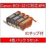 【Canon対応】BCI-321BK/C/M/Y(ICチップ付) 互換インクカートリッジ 4色パック 【5セット】