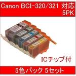 【Canon対応】BCI-320BK+321BK/C/M/Y(ICチップ付) 互換インクカートリッジ 5色パック 【5セット】